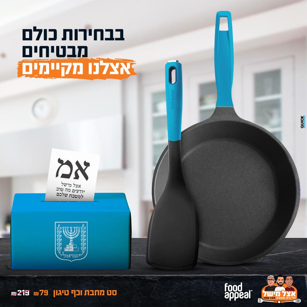 321782447-EzelMishel_Post_Bhirot_SetMahvat-a