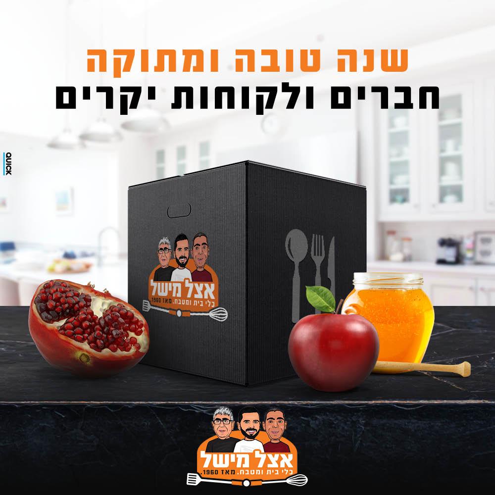 332555042-EzelMishel_Post_RoshShana-a2