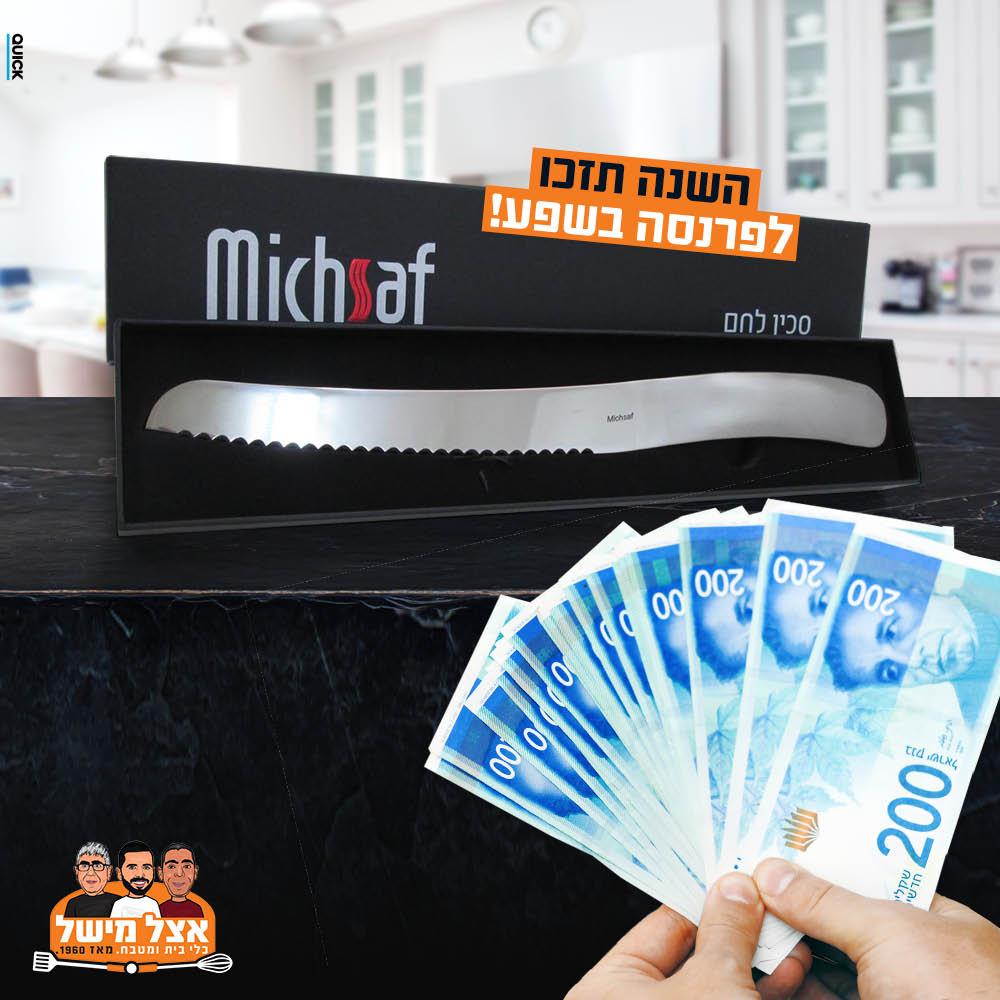 332555160-EzelMishel_Post_Knife_Money-a