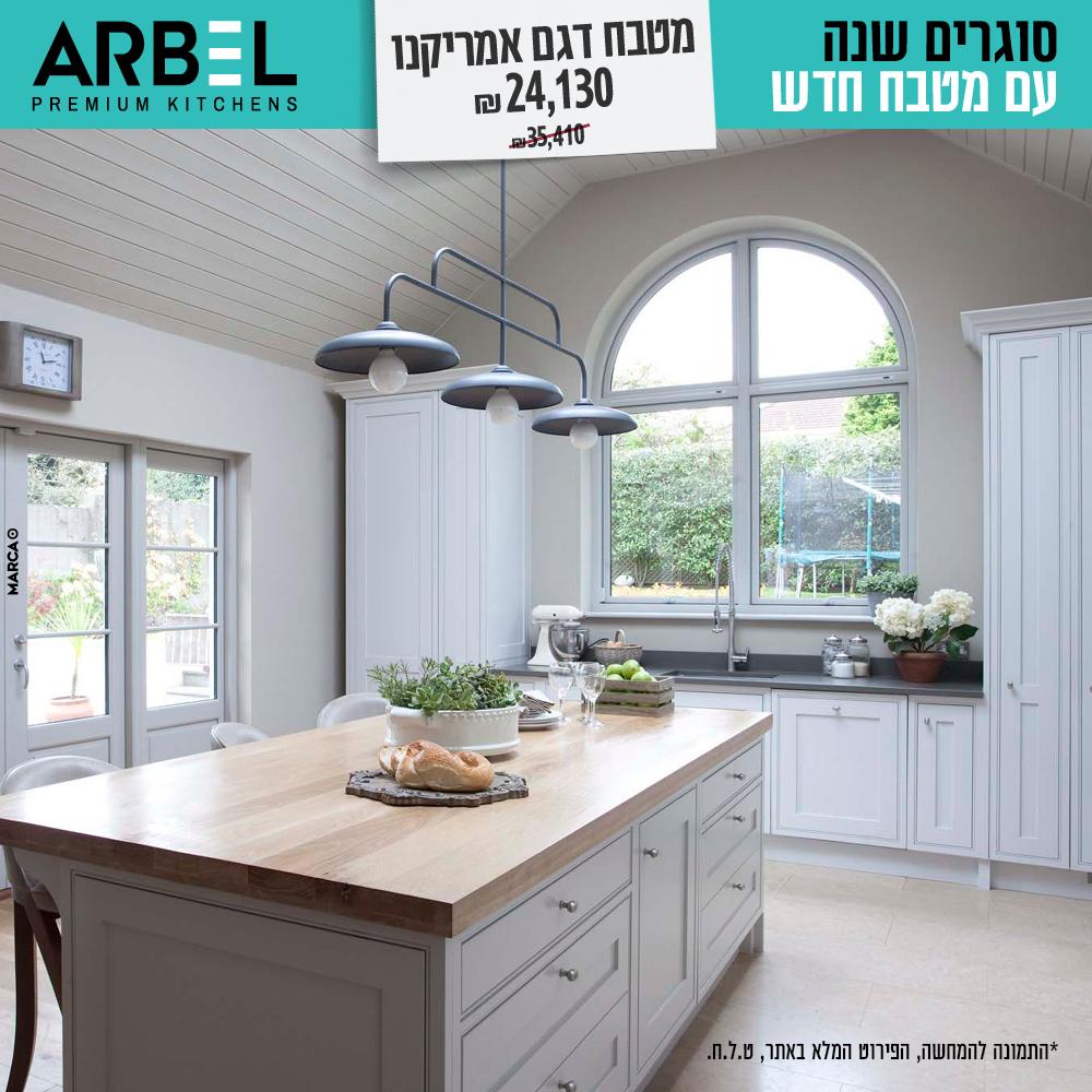 Arbel-Marca_Site15
