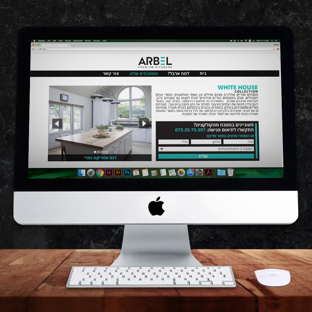 Arbel-Marca_Site23