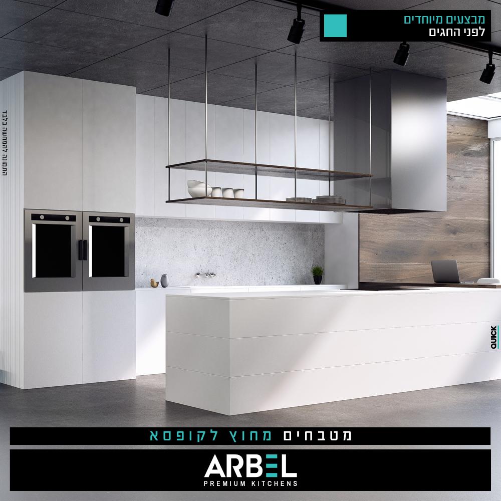 Arbel-Marca_Site6