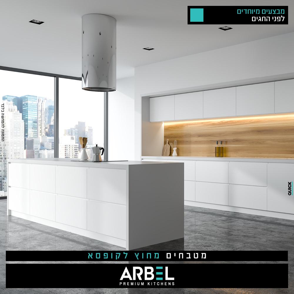 Arbel-Marca_Site7