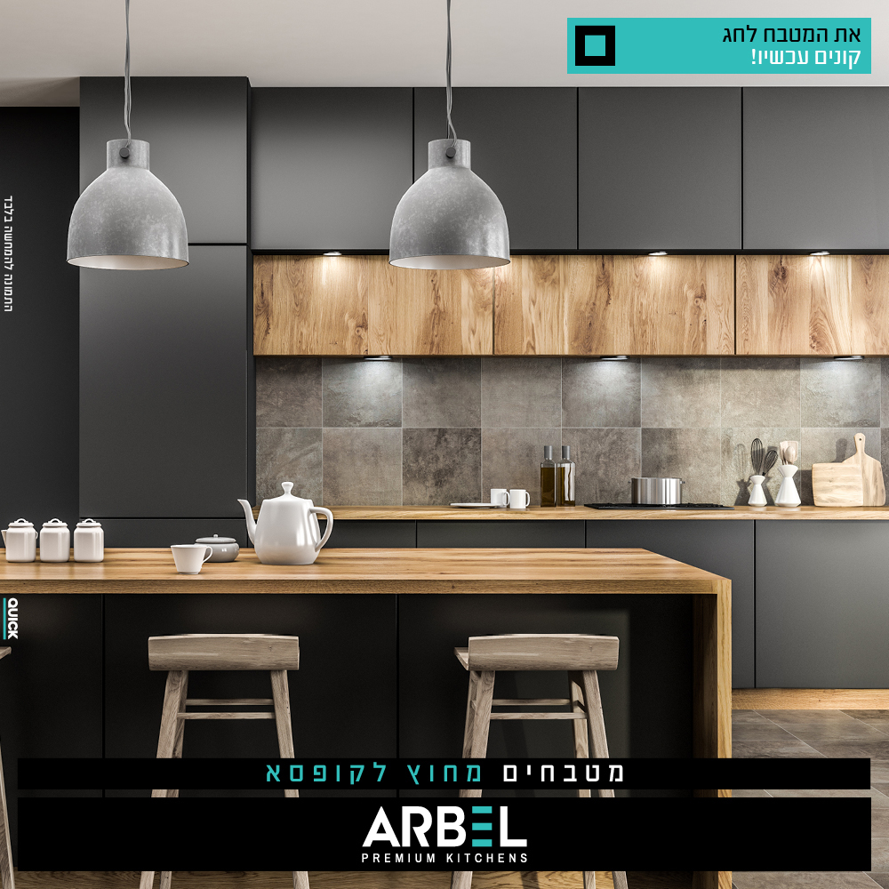 Arbel-Marca_Site8