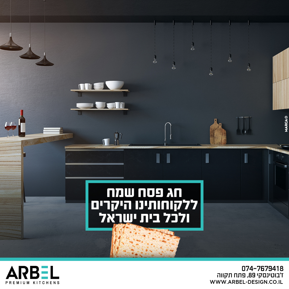 Arbel-Marca_Site9