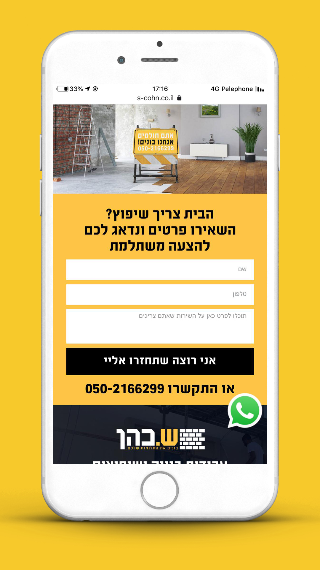 S.COhen_Site_Mobile