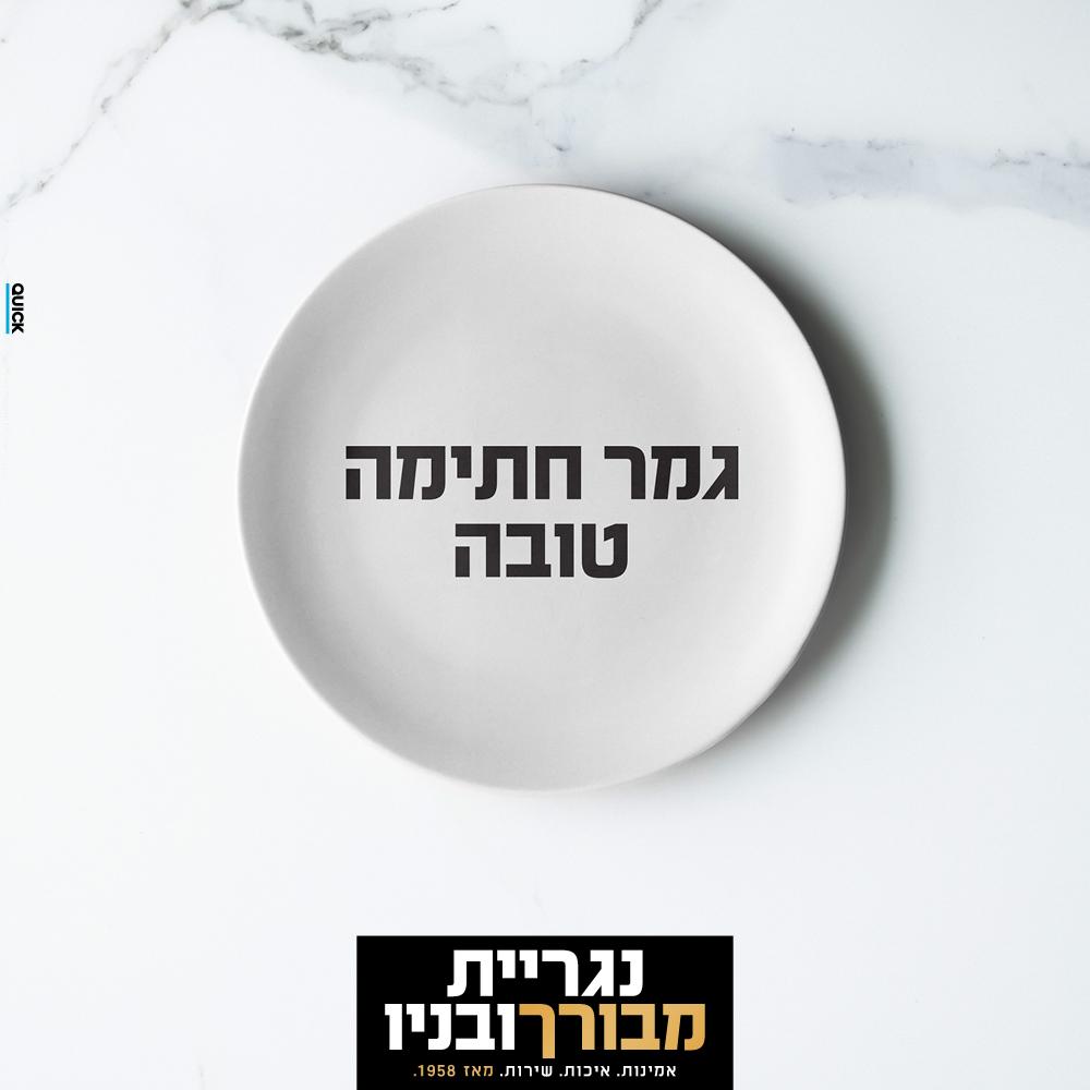 341989353-Mevorach_Post_kippur-a