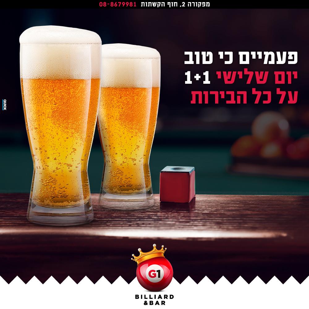 390369758-SnookerG1_Social_Start-a2
