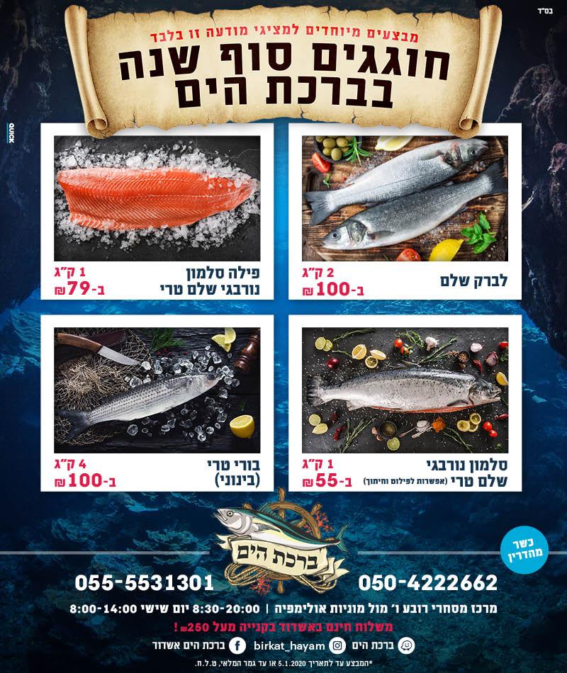 411584020-Birchat_Hayam_Mivzaim_NewGrid-a2