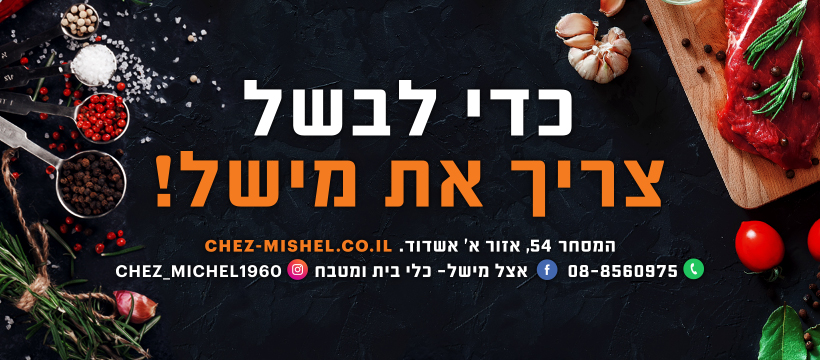 416452552-EzelMishel_New_Cover-a2