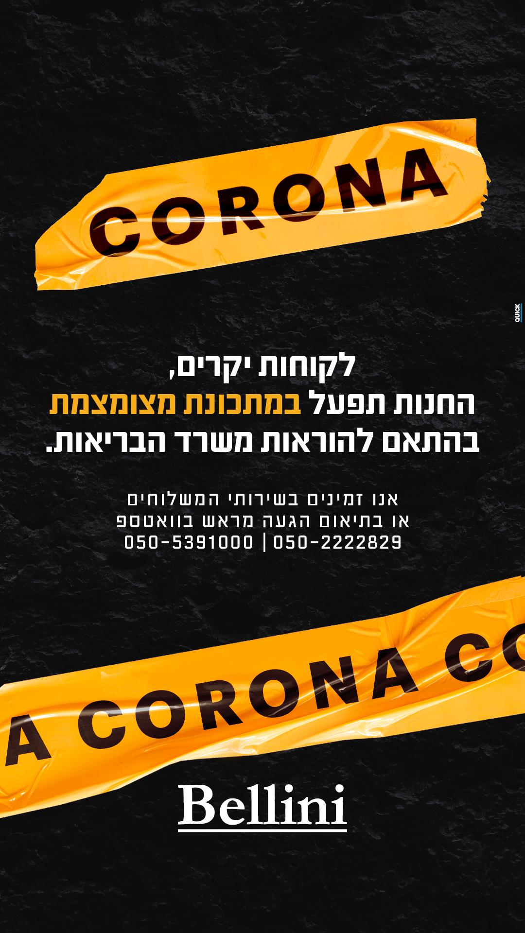 498174643-Bellini_Closed_Corona-a4