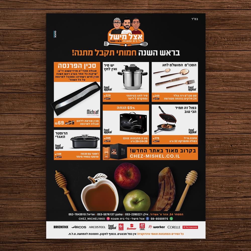 Newspaper_Ad_Wood4